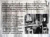 Марія Кюрі померла в 1934 році, її тіло було поховано на кладовищі на півдні ...