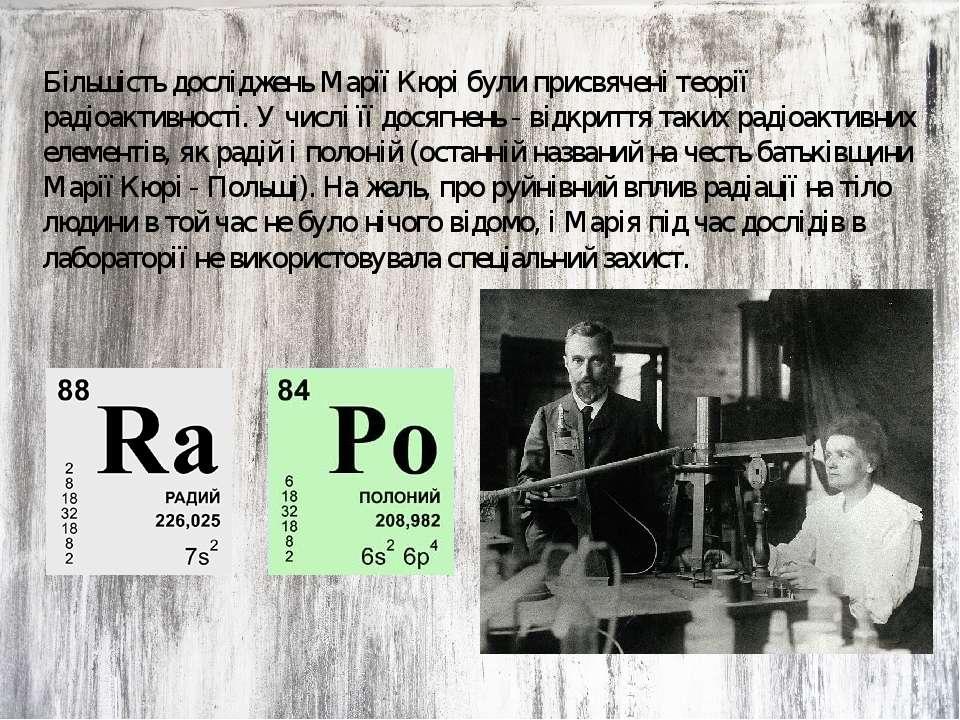 Більшість досліджень Марії Кюрі були присвячені теорії радіоактивності. У чис...