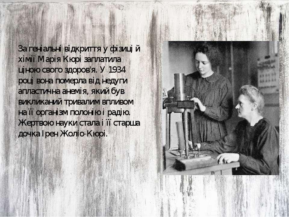 За геніальні відкриття у фізиці й хімії Марія Кюрі заплатила ціною свого здор...
