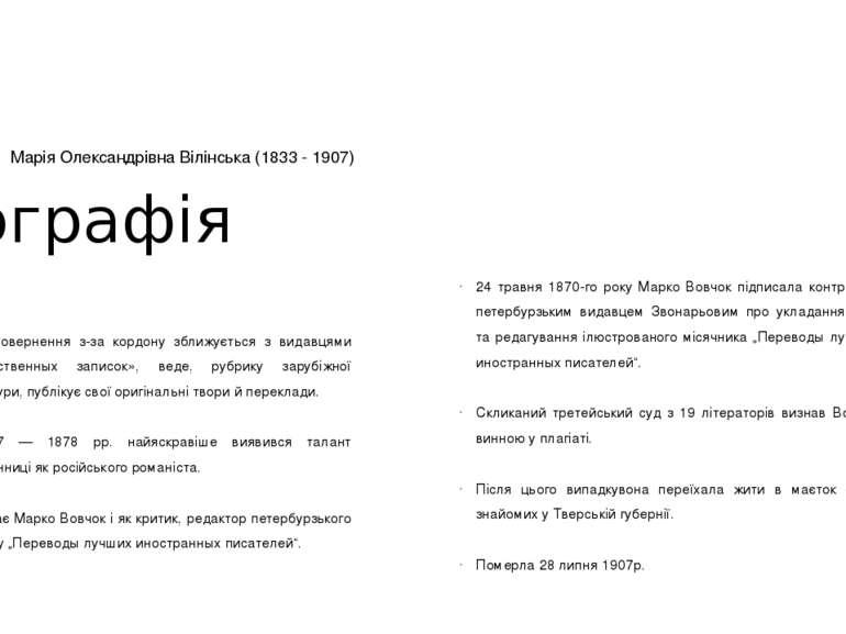 Після повернення з-за кордону зближується з видавцями «Отечественных записок»...