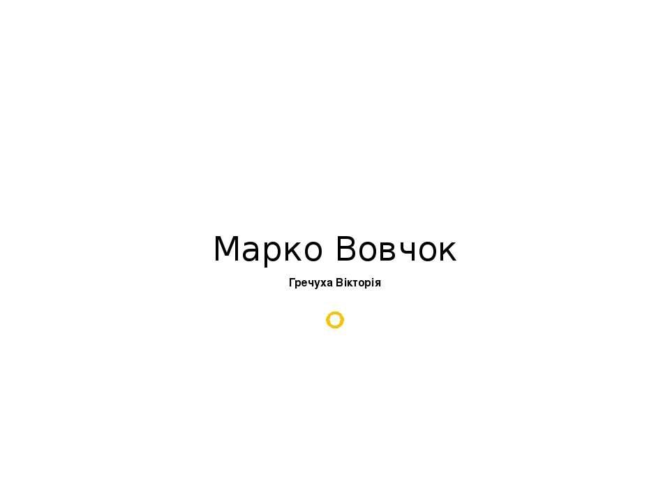 Марко Вовчок Гречуха Вікторія