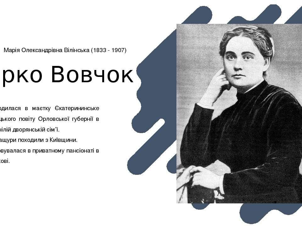 Народилася в маєтку Єкатерининське Єлецького повіту Орловської губернії в збі...