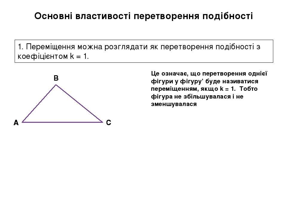 Основні властивості перетворення подібності 1. Переміщення можна розглядати я...
