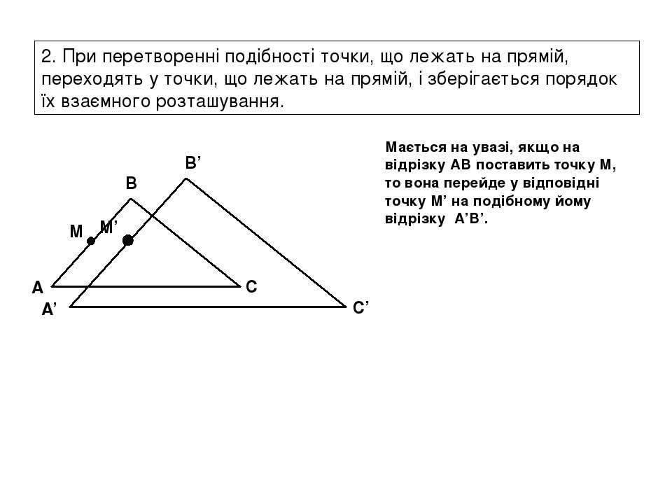 2. При перетворенні подібності точки, що лежать на прямій, переходять у точки...