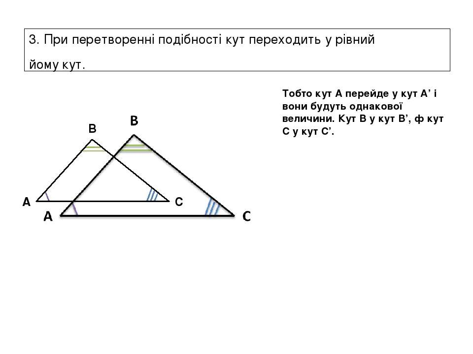 3. При перетворенні подібності кут переходить у рівний йому кут. Тобто кут А ...