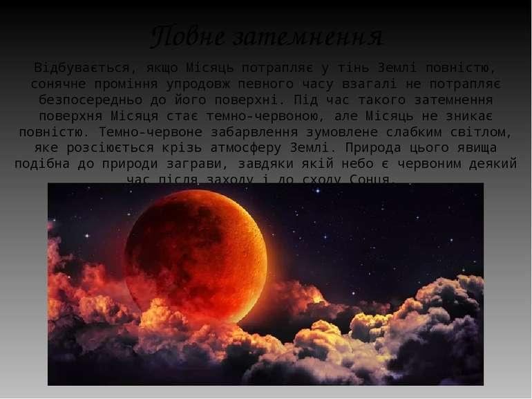 Відбувається, якщо Місяць потрапляє у тінь Землі повністю, сонячне проміння у...