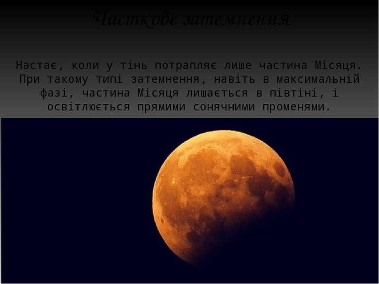 Часткове затемнення Настає, коли у тінь потрапляє лише частина Місяця. При та...