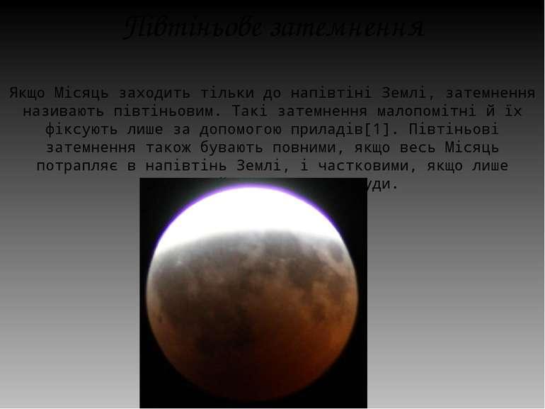 Півтіньове затемнення Якщо Місяць заходить тільки до напівтіні Землі, затемне...