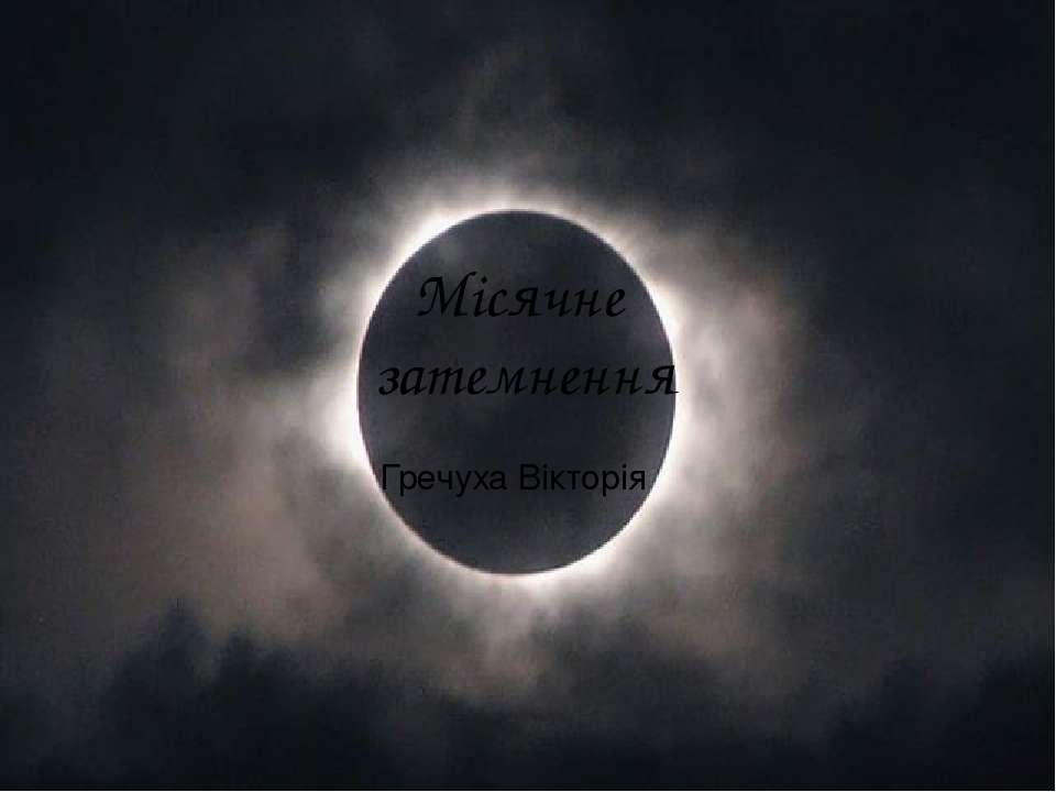 Місячне затемнення Гречуха Вікторія