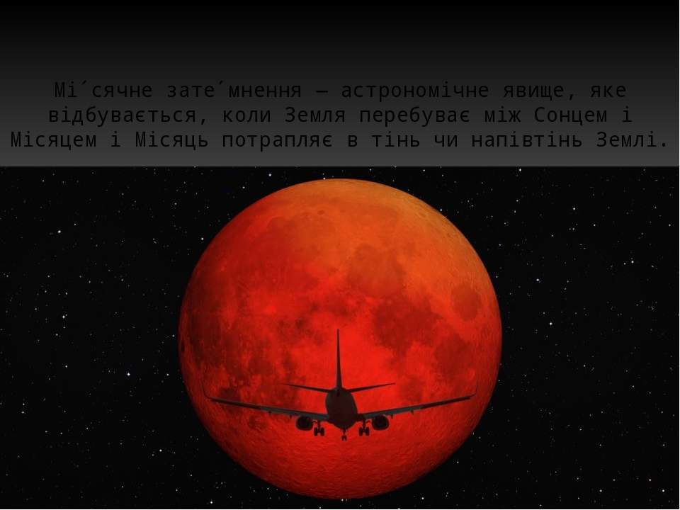 Мі сячне зате мнення — астрономічне явище, яке відбувається, коли Земля переб...