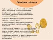 Обов'язки слідчого 1. Дотримуватися вимог Конституції України, КПК та законів...