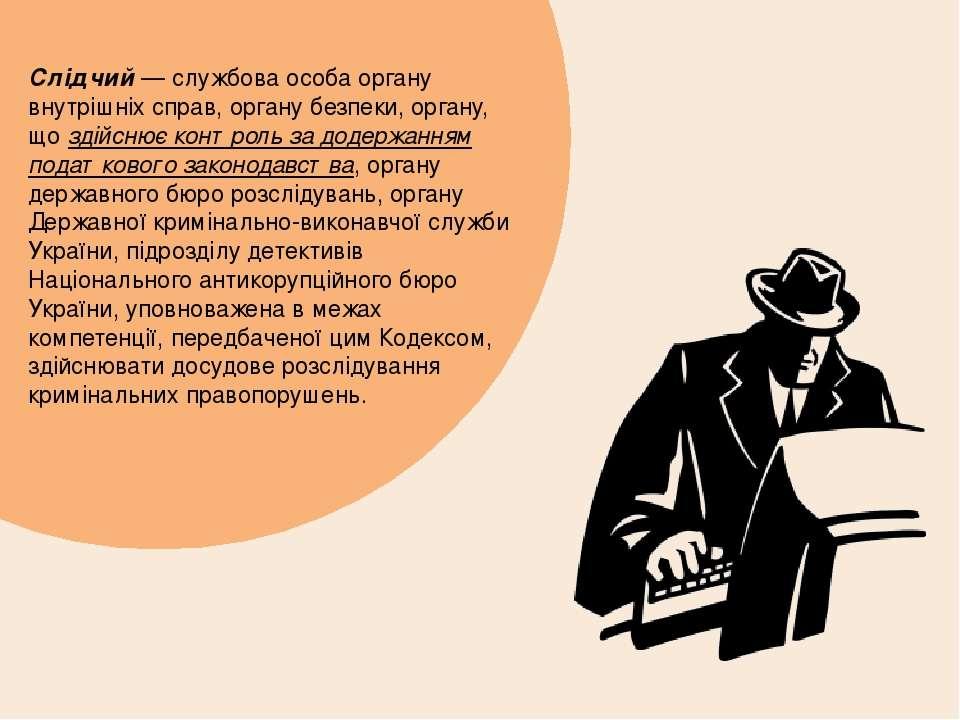 Слідчий — службова особа органу внутрішніх справ, органу безпеки, органу, що ...