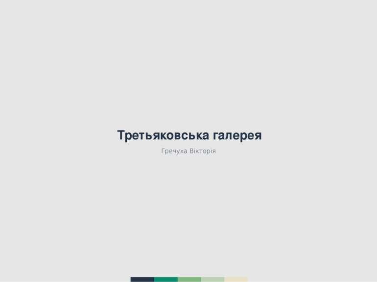 Гречуха Вікторія Третьяковська галерея