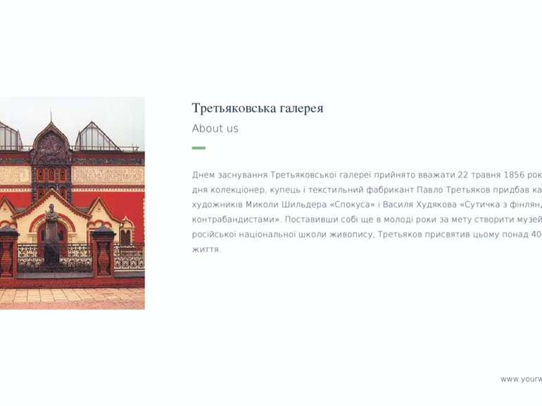 Днем заснування Третьяковської галереї прийнято вважати 22 травня 1856 року. ...