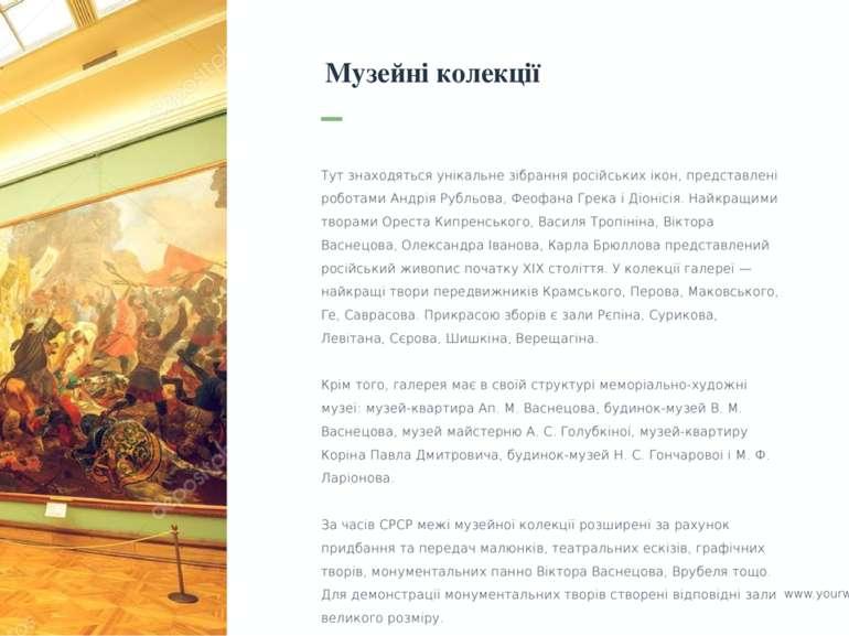 Музейні колекції Тут знаходяться унікальне зібрання російських ікон, представ...