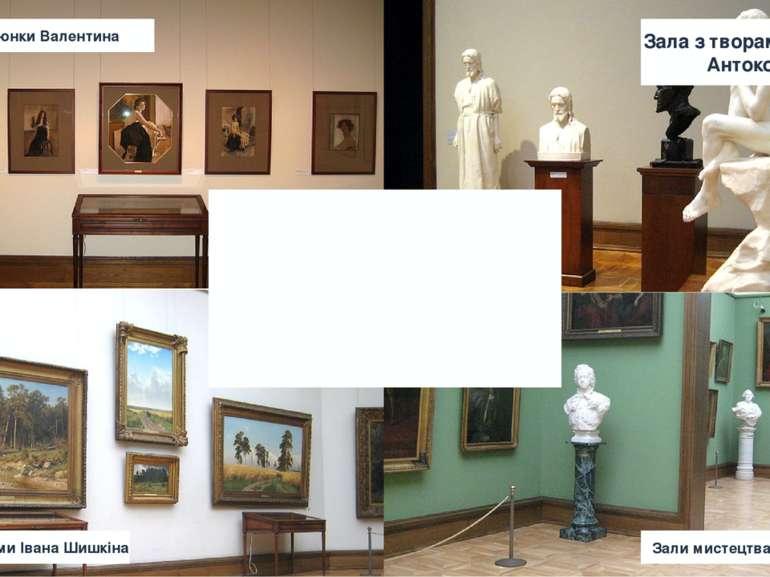 Інтер'ьєри залів галереї Гуаші і малюнки Валентина Сєрова Зала з творами Іван...