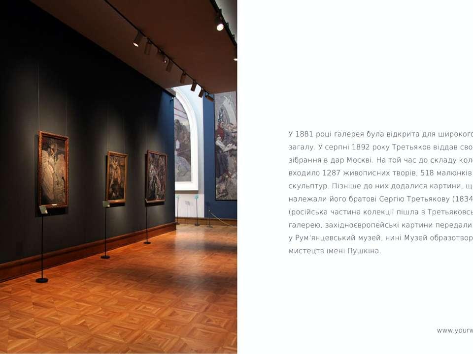У 1881 році галерея була відкрита для широкого загалу. У серпні 1892 року Тре...