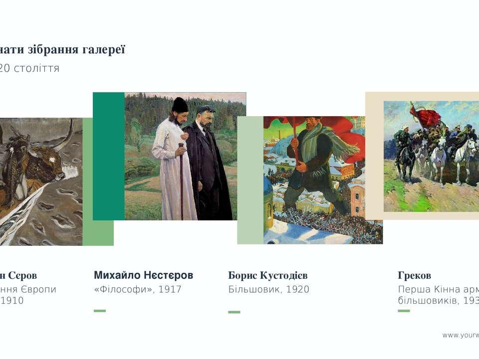 Валентин Сєров викрадення Європи Зевсом, 1910 Борис Кустодієв Більшовик, 1920...