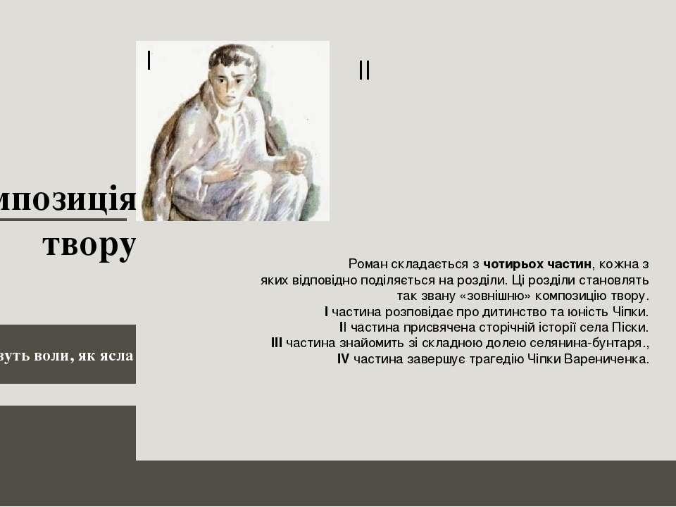 Композиція твору Роман складається з чотирьох частин, кожна з яких відповідно...