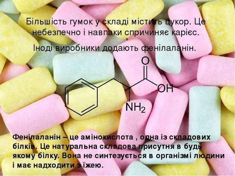 Більшість гумок у складі містить цукор. Це небезпечно і навпаки спричиняє кар...