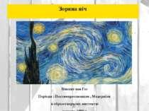 Зоряна ніч Вінсент ван Гог Періоди : Постимпрессионизм , Модернізм в образотв...
