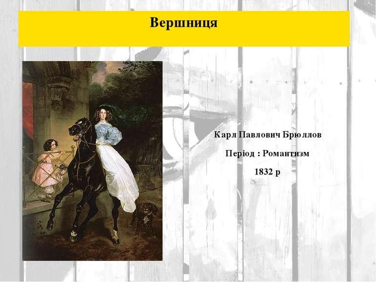 Вершниця Карл Павлович Брюллов Період : Романтизм 1832 р