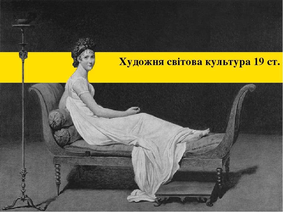 Художня світова культура 19 ст.