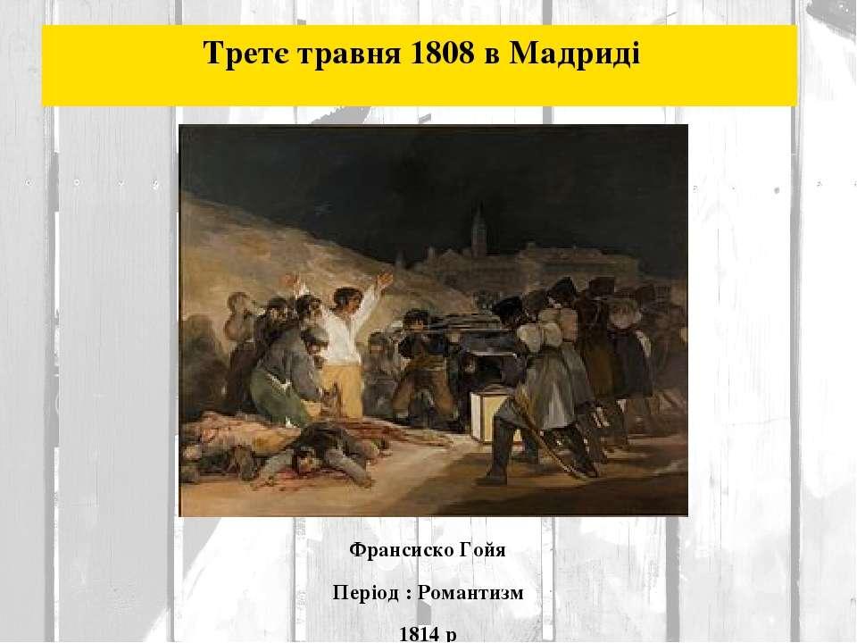 Третє травня 1808 в Мадриді Франсиско Гойя Період : Романтизм 1814 р