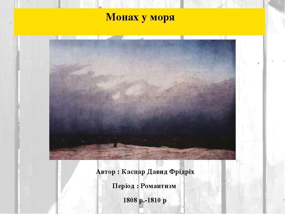 Монах у моря Автор : Каспар Давид Фрідріх Період : Романтизм 1808 р.-1810 р