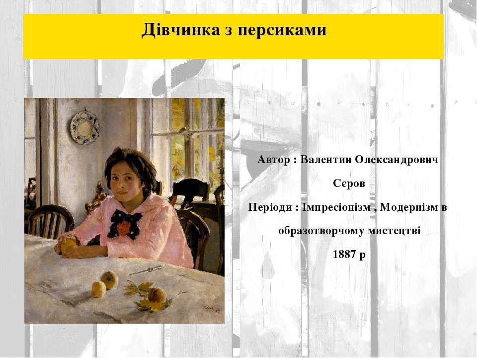 Дівчинка з персиками Автор : Валентин Олександрович Сєров Періоди : Імпресіон...