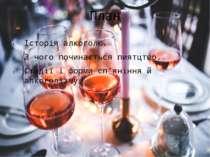 План Історія алкоголю. З чого починається пиятцтво. Стадії і форми сп'яніння ...