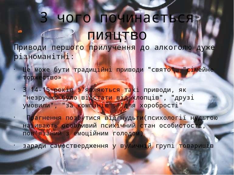 З чого починається пияцтво Приводи першого прилучення до алкоголю дуже різном...