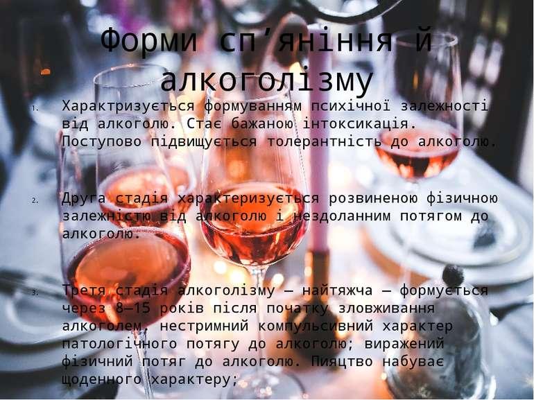 Форми сп'яніння й алкоголізму Характризується формуванням психічної залежност...