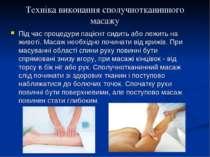 Техніка виконання сполучнотканинного масажу Під час процедури пацієнт сидить ...