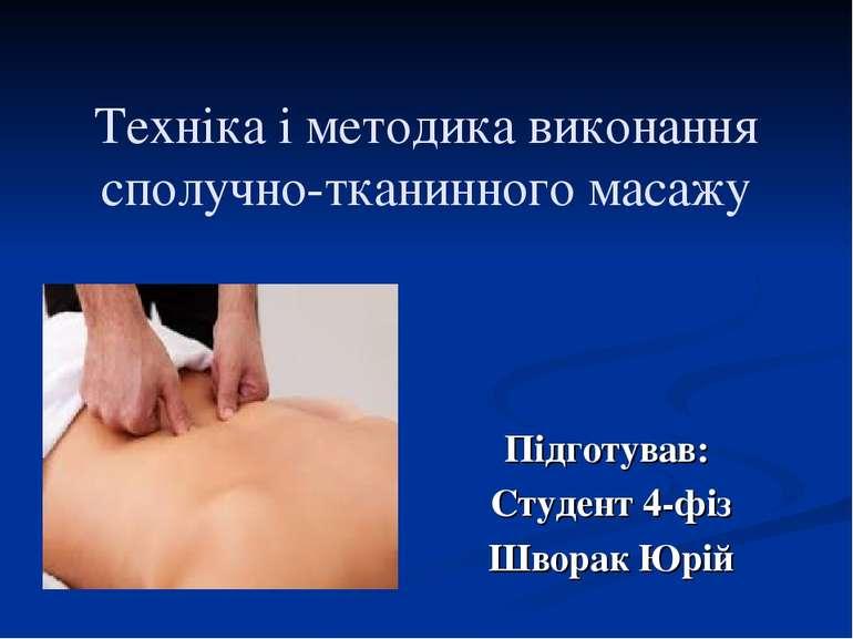 Техніка і методика виконання сполучно-тканинного масажу Підготував: Студент 4...