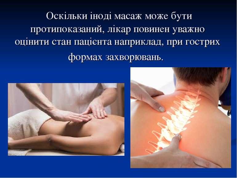 Оскільки іноді масаж може бути протипоказаний, лікар повинен уважно оцінити ...