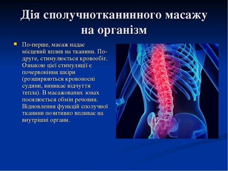 Дія сполучнотканинного масажу на організм По-перше, масаж надає місцевий впли...