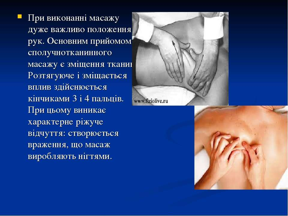 При виконанні масажу дуже важливо положення рук. Основним прийомом сполучнотк...