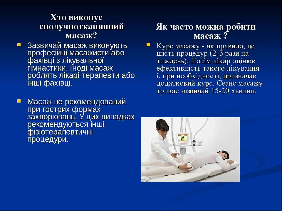 Хто виконує сполучнотканинний масаж? Зазвичай масаж виконують професійні маса...
