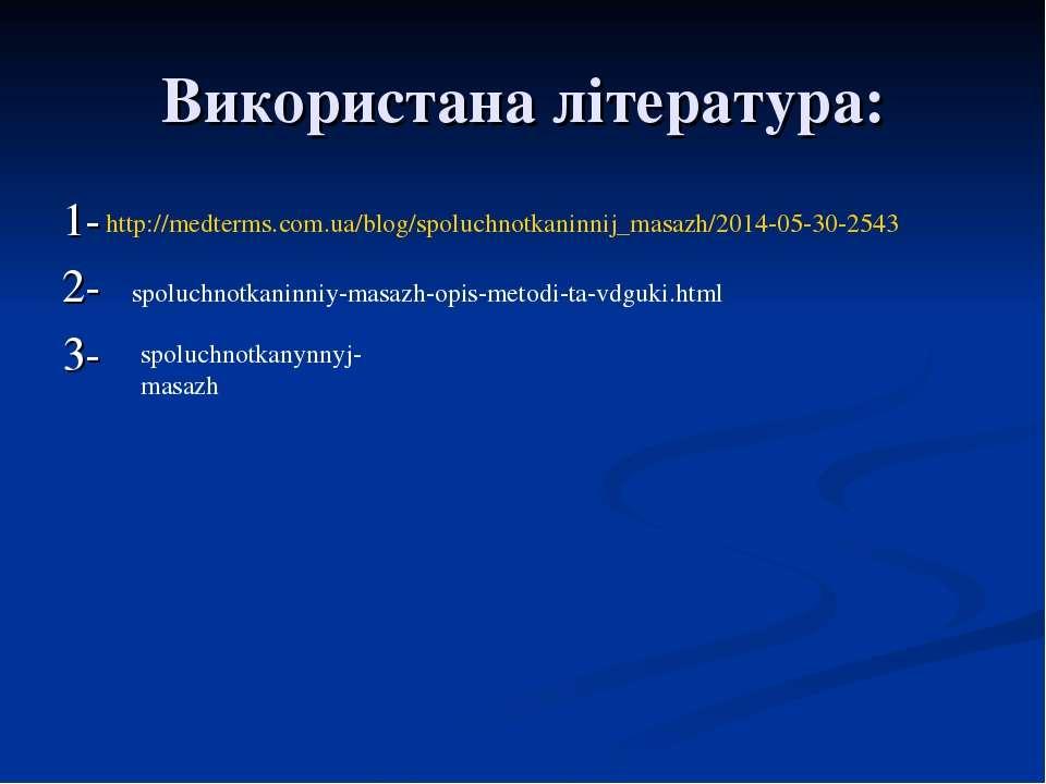 Використана література: 1- 2- 3- http://medterms.com.ua/blog/spoluchnotkaninn...