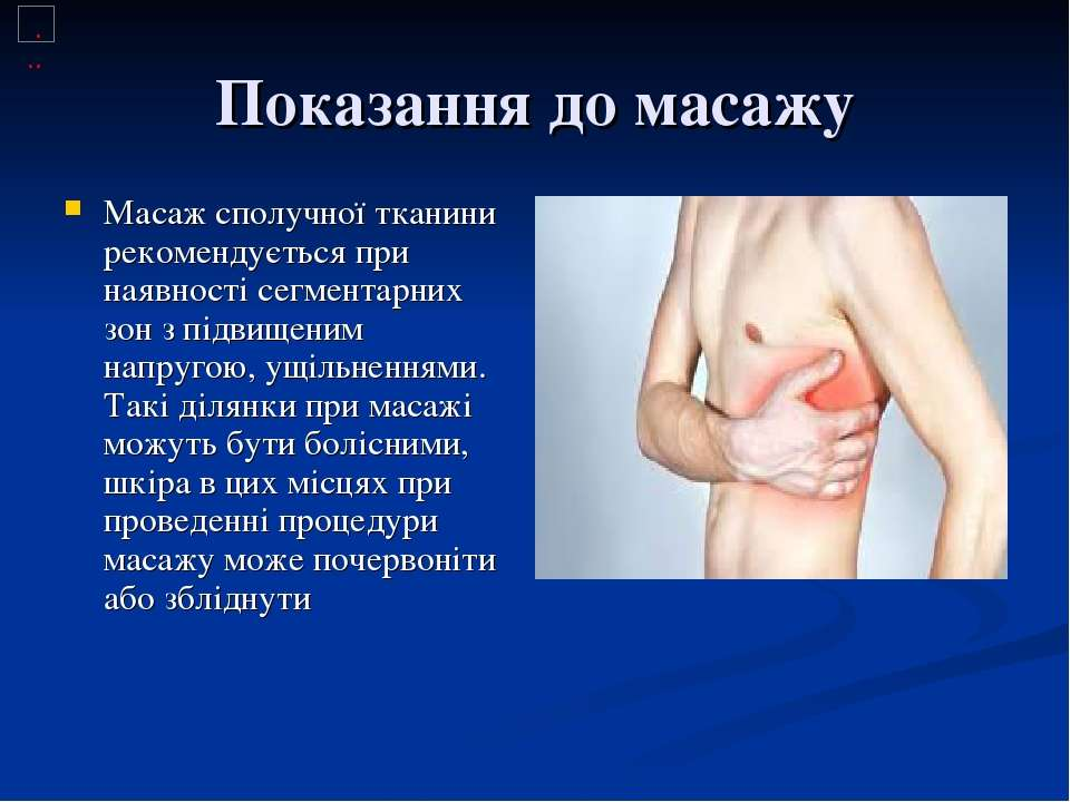 Показання до масажу Масаж сполучної тканини рекомендується при наявності сегм...