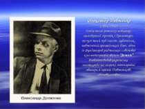 Олександр Довженко (1894-1956) Геніальний режисер-новатор, самобутній прозаїк...