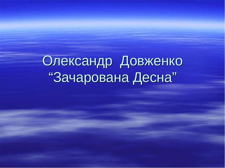 "Олександр Довженко ""Зачарована Десна"""