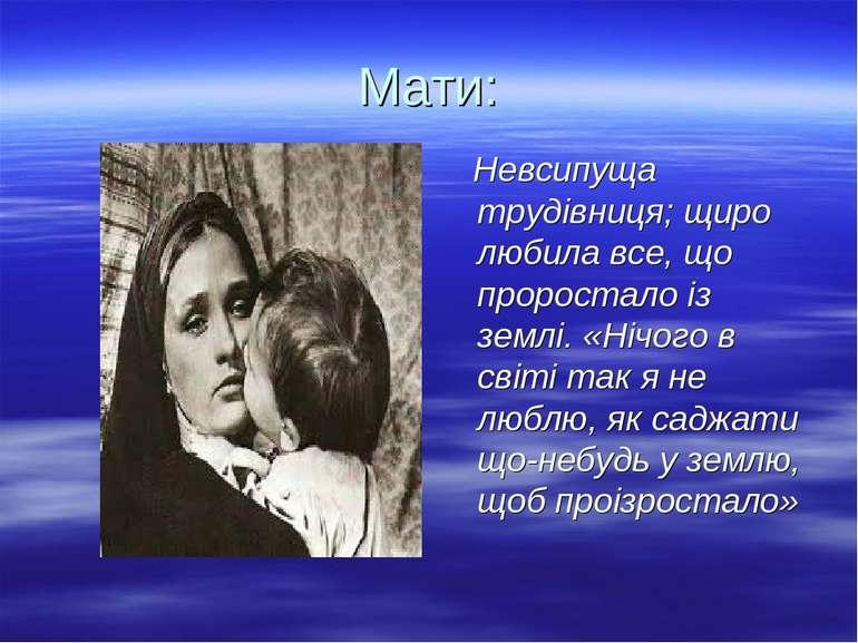 Мати: Невсипуща трудівниця; щиро любила все, що проростало із землі. «Нічого ...