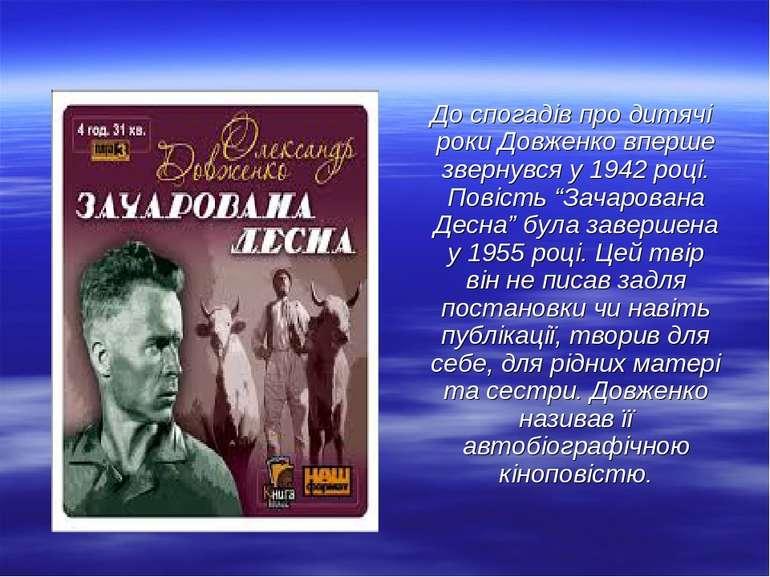 """До спогадів про дитячі роки Довженко вперше звернувся у 1942 році. Повість """"З..."""