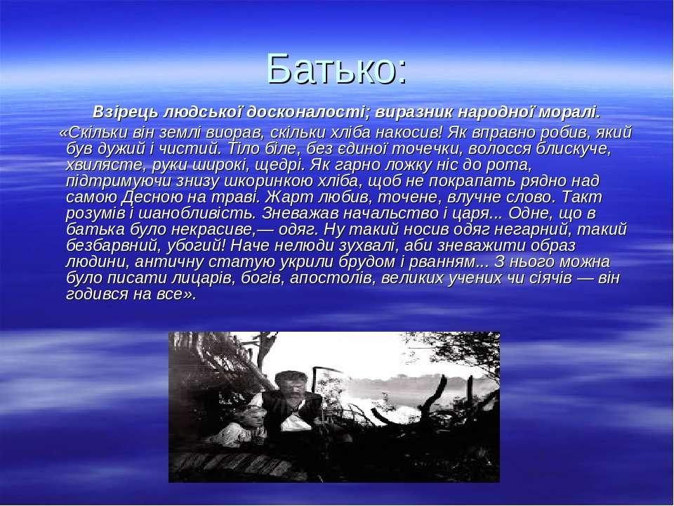 Батько: Взірець людської досконалості; виразник народної моралі. «Скільки він...
