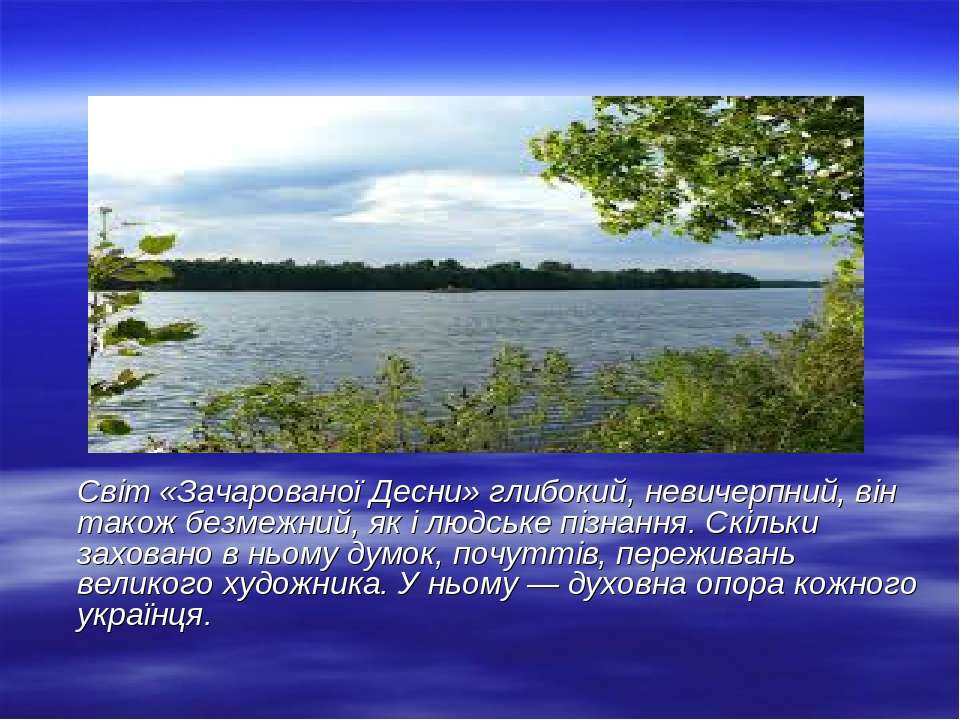 Світ «Зачарованої Десни» глибокий, невичерпний, він також безмежний, як і люд...