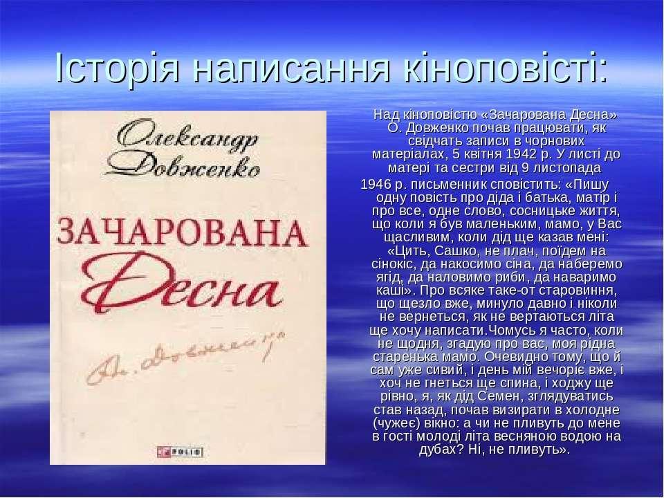 Історія написання кіноповісті: Над кіноповістю «Зачарована Десна» О. Довженко...