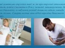 Перші симптоми отруєння такі ж як приотруєнні етиловим спиртом, потім з'явля...