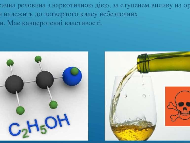 Згідно з Національним стандартомУкраїниДСТУ 4221:2003етанол— це токсична ...